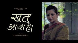KHAT AAYA HAI - Award Winning Short Film - Aghaaz Productions (2017)