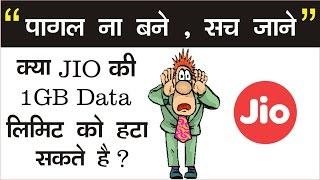 पागल  ना बने , सच जाने  क्या JIO की 1Gb Data  लिमिट को हटा सकते है ?