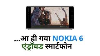 Nokia 6 एंड्रॉयड स्मार्टफोन लॉन्च