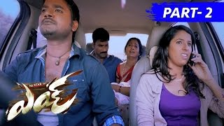 Eyy Full Movie Part 2 Saradh Reddy, Shravya Reddy