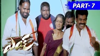 Eyy Full Movie Part 7 Saradh Reddy, Shravya Reddy