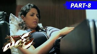Eyy Full Movie Part 8 Saradh Reddy, Shravya Reddy