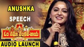 Anushka Speech at Om Namo Venkatesaya Movie Audio Launch | Nagarjuna, Anushka, Pragya Jaiswal
