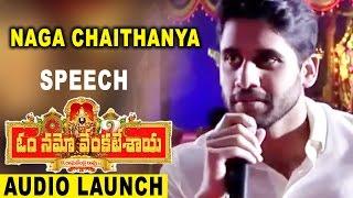 Naga Chaitanya Speech at Om Namo Venkatesaya Movie Audio Launch | Nagarjuna, Anushka, Pragya Jaiswal