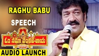 Raghu Babu Speech at Om Namo Venkatesaya Movie Audio Launch Nagarjuna, Anushka, Pragya Jaiswal