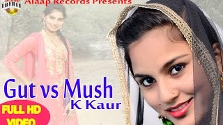 GUT VS MUSH LATEST PUNJABI SONG 2017 K KAUR ALAAP RECORDS