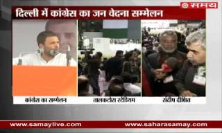 Congress's 'Jan Vedna Sammelan' Sandeep Dixit   hit out at PM Modi