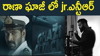 రాణా ఘాజీ లో  jr ఎన్టీఆర్ : Jr NTR in Rana Daggubati Ghazi Movie : ghazi Movie Teaser First look