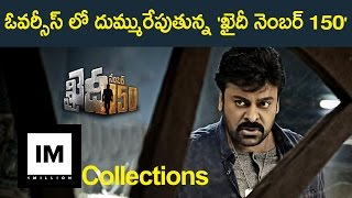 Khaidi No 150 1st day US Premieres Record overtakes bahubali | Khaidi No 150 Overseas Collections |