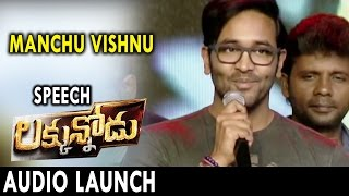 Manchu Vishnu Speech at Luckunnodu Movie Audio Launch || Manchu Vishnu, Hansika Motwani