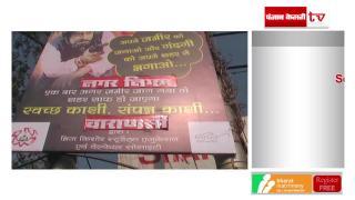 अमिताभ के पोस्टर लगाकर लोगों को किया जा रहा जागरुक