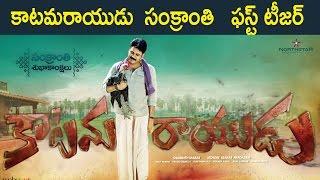 Katamarayudu Sankranthi Special Teaser Pawan Kalyan Shruthi Hassan#tollywoodlatestnews