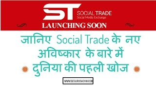 'social trade' का नया अविष्कार 'digitalindian.net' First Time in the social media history