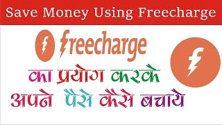 How to Save money Using Freecharge Digital India