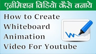 How to Create Whiteboard Animation Video For Youtube |हिन्दी|