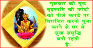 Easy life solutions by astrology remedies. #acharyaanujjain बाधाएं होंगी दूर, गुरूव&#2
