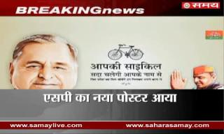 Mulayam's Big and Akhilesh's small picture in SP's new poster