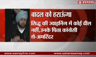 Captain Amarinder Singh on Navjyot Singh Sidhu joined in Congress