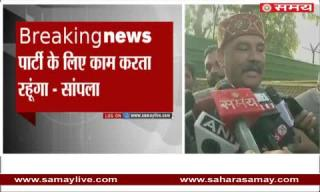 Angry from ticket distribution Vijay Sampla Denied the resignation