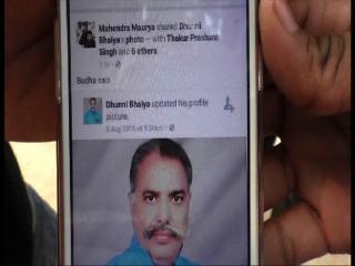 फर्ज़ी फेसबुक आईडी बनाकर नेताओं पर की अभद्र टिप्पणी