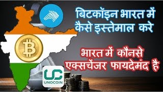 Bitcoin Eaxchangers in india, Zebpay how to Use Simple explanation in hindi