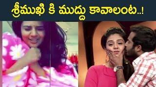 యాంకర్ శ్రీముఖి కి ముద్దు కావాలంట..! Anchor Sreemukhi Asking For A Kiss To Anchor Ravi In Twitter