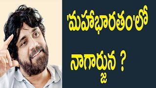 'మహాభారతం'లో నాగార్జున ?  Nagarjuna to act In The Upcoming Epic Film Mahabharatam Movie
