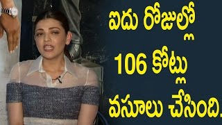 Kajal Interview about khadi no 150  Khaidi No 150 Movie Press Meet#tollywoodlatestnews