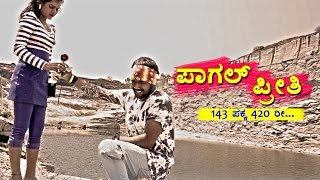 Pagal Preethi Part 2 Heart Touching Kannada Short Film A must watch movie Top Kannada TV
