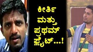 Kirik Keerthi and Pratham Fight | Kannada Bigg Boss Season 4 | Top Kannada TV