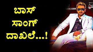 Chakravarthy Title Song Creates Record Darshan Chakravarthy Kannada Movie Top Kannada Tv Video Id 301b96967530 Veblr Mobile