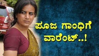Pooja Gandhi received cheq bouns warrant Pooja Gandhi Kannada News Top Kannada TV