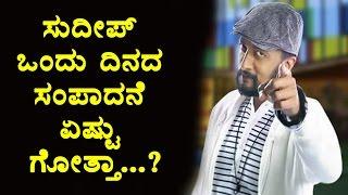 Sudeep one day remuneration for bigg boss Kannada Sudeep Top Kannada TV