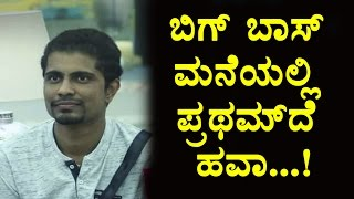 Bigg Boss Kannada 4 : All contestants targeting Pratham | Kannada Bigg Boss | Top Kannada TV