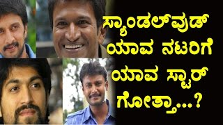 Sandalwood heroes name and there star name Kannada film news Top Kannada TV