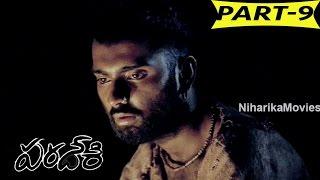 Paradesi Telugu Full Movie Part 9 Atharva, Vedhika, Dhansika