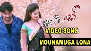 Ika Se Love Songs Mounamuga Lona Video Song Sai Ravi, Deepthi