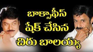 Chiranjeevi And Balakrishna Creates Box Office Records || బాక్సాఫీస్ షేక్ చేసిన చిరు బాలయ్య