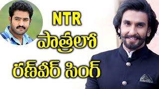 Temper Remake - Ranveer In NTR Role NTR పాత్రలో రణ్ వీర్ సింగ్