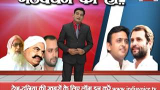 watch our show mudde ki baat our topic 'gathbandhan ko haa.. dagiyo ko naa..'