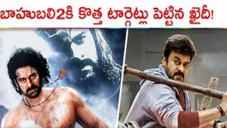 బాహుబలి 2 కు కొత్త టార్గెట్ పెట్టిన ఖైదీనం.150 : Khaidino 150 Movie Sets Huge Targets For Bahubali 2