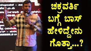 Darshan told about chakravarthy team Chakravarthy Kannada Movie Darshan Interview