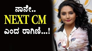 Ragini Dwivedi new movie Naane Next CM Ragini Dwivedi Top Kannada TV