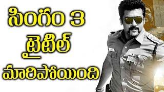 Surya's Singam-3 Movie Title Changed సింగం-3 టైటిల్ మారిపోయింది