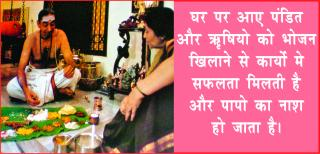 Donate food in this way for good luck. #acharyaanujjain बदलेगा बुरा समय, खिलाएं &#2349