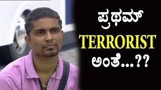 Pratham is a Terrorist........??? Bigg Boss Kannada Pratham Kannada Bigg Boss Top Kannada TV