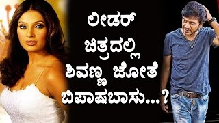 Leader Kannada movie Bipashabasu doing Item song ?? Shivarajkumar Top Kannada TV