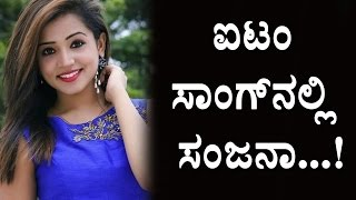 Bigg Boss Sanjana doing Item Song biggboss sanjana Top Kannada TV