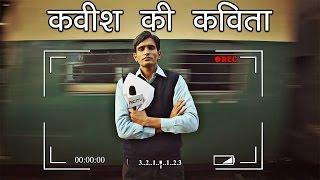 Kavish Ki Kavita - Passive Smoking Special Teaser