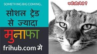 frihub.com बनेगा दुनिया में सबसे ज्यादा फायदेमंद something big is coming